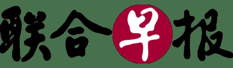 Lianhe_Zaobao_Logo