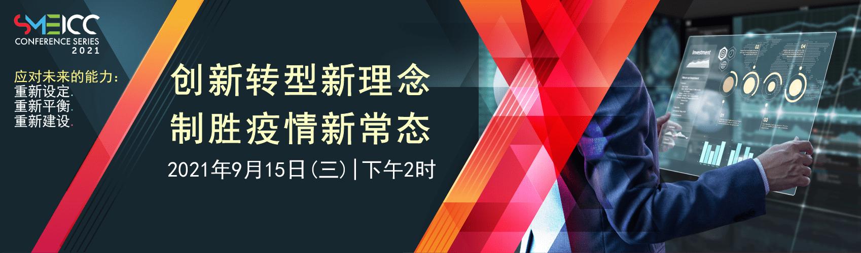 0915 Chinese sessionAsset 84